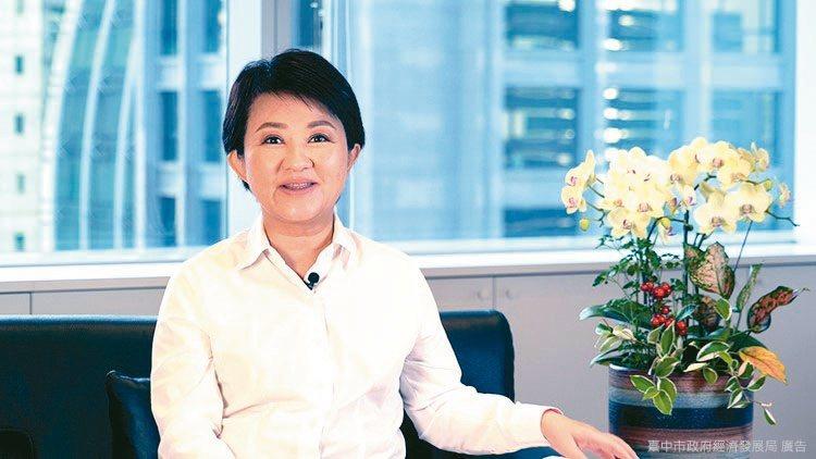 臺中市長盧秀燕積極打造臺中成為永續宜居的幸福城市。臺中市政府/提供