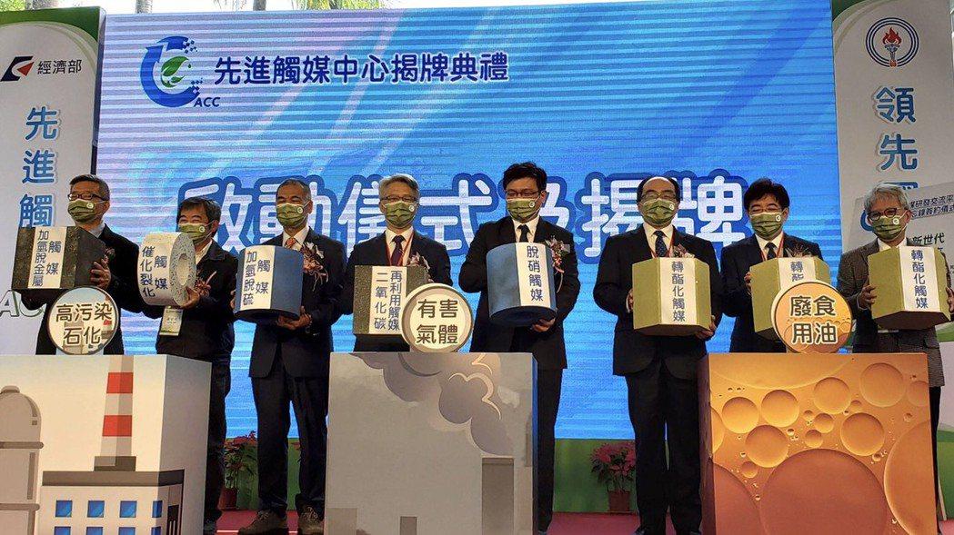 台灣中油公司在嘉義市煉製研究所成立的「先進觸媒中心」,昨(24)日上午舉辦揭牌典...