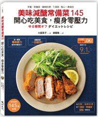 《美味減醣常備菜145 開心吃美食,瘦身零壓力》 圖/健行文化提供