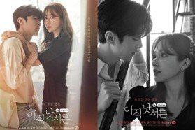 EXID Hani轉行當主播熱戀年下男 新劇《剛剛三十歲》探討三十歲女生的愛情與成長