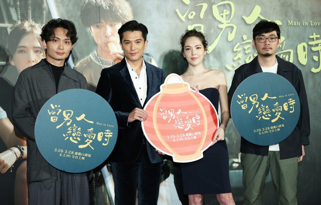 《當男人戀愛時》導演殷振豪(左一)、監製程偉豪(右一)、男主角邱澤(左二)、女主