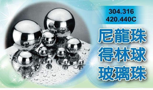 廣奕高品級鋼珠在自動化與電子產業擁高市占率。 廣奕/提供