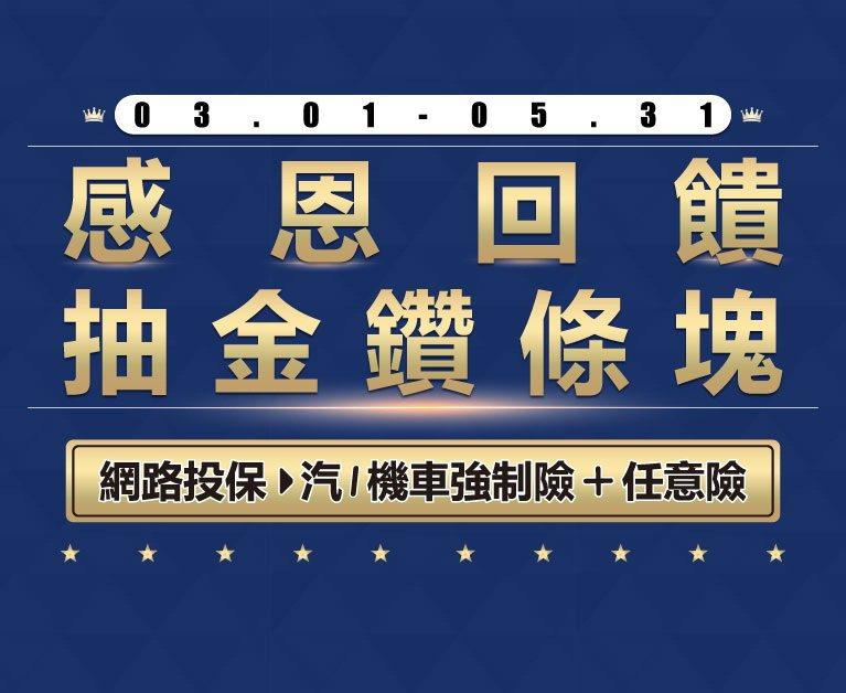 臺灣產險網路投保強制險加任意險,可抽臺銀金鑽條塊 (1台兩)。 臺產/提供