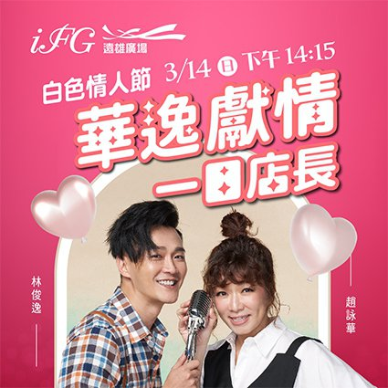 遠雄廣場打造白色情人節,趙詠華+林俊逸現場演唱情歌。 遠雄流通/提供