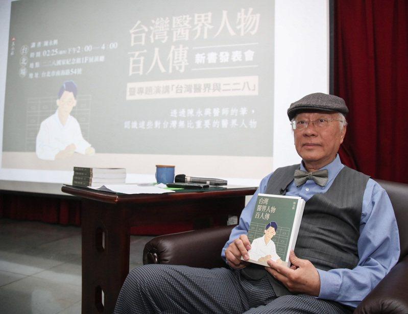 人權醫師陳永興近日出版新書「台灣醫界人物百人傳」。圖/中央社