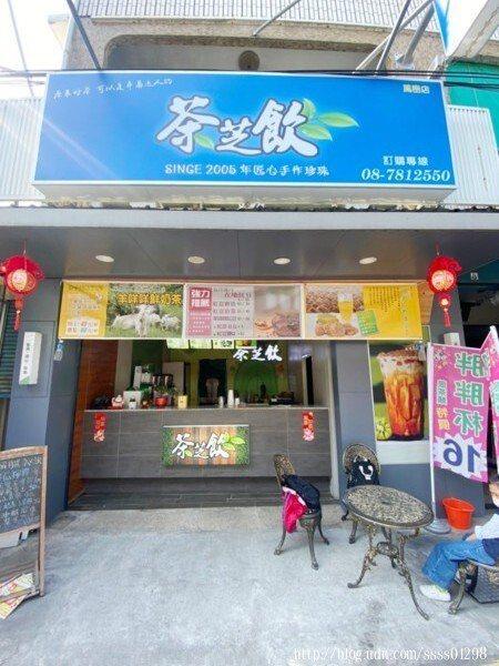 位於萬巒鄉民和路上的【茶芝飲萬巒店】頂著水藍色的招牌,是許多老顧客心中手作珍珠茶飲的第一品牌,值得一嚐