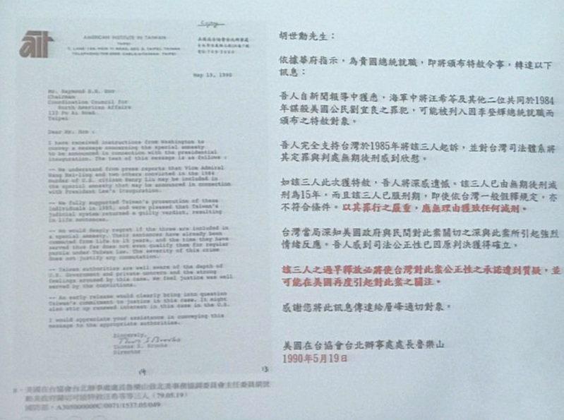 國史館公布史料顯示,江南案涉案人列入特赦名單時,美方曾直接向我表達強烈不滿。記者蔡晉宇/攝影
