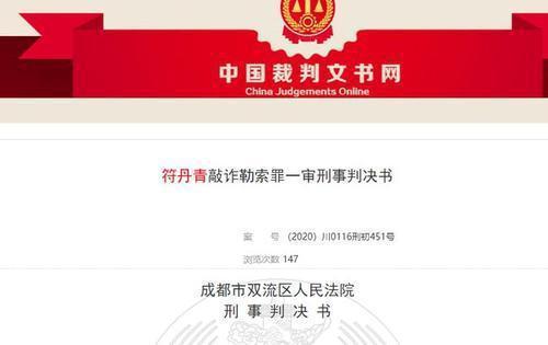 大陸一名假記者隨機向上市公司高層寄出200封勒索信,輕易詐得人民幣134萬元。(截圖自中國裁判文書網)