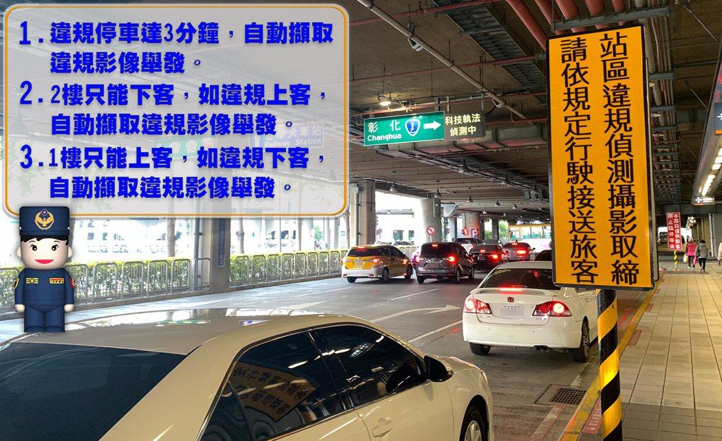 台中市警局在台中高鐵站的旅客接送區設置AI取締執法設備,3月1日上線執法。圖/台...