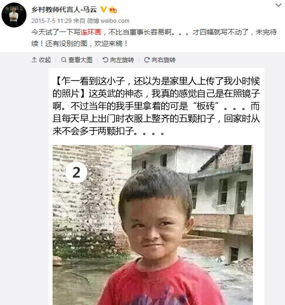 江西男孩范小勤因長得像阿里巴巴創辦人馬雲一度爆紅,甚至連馬雲本人都曾注意到。(取自上海《澎湃新聞》)