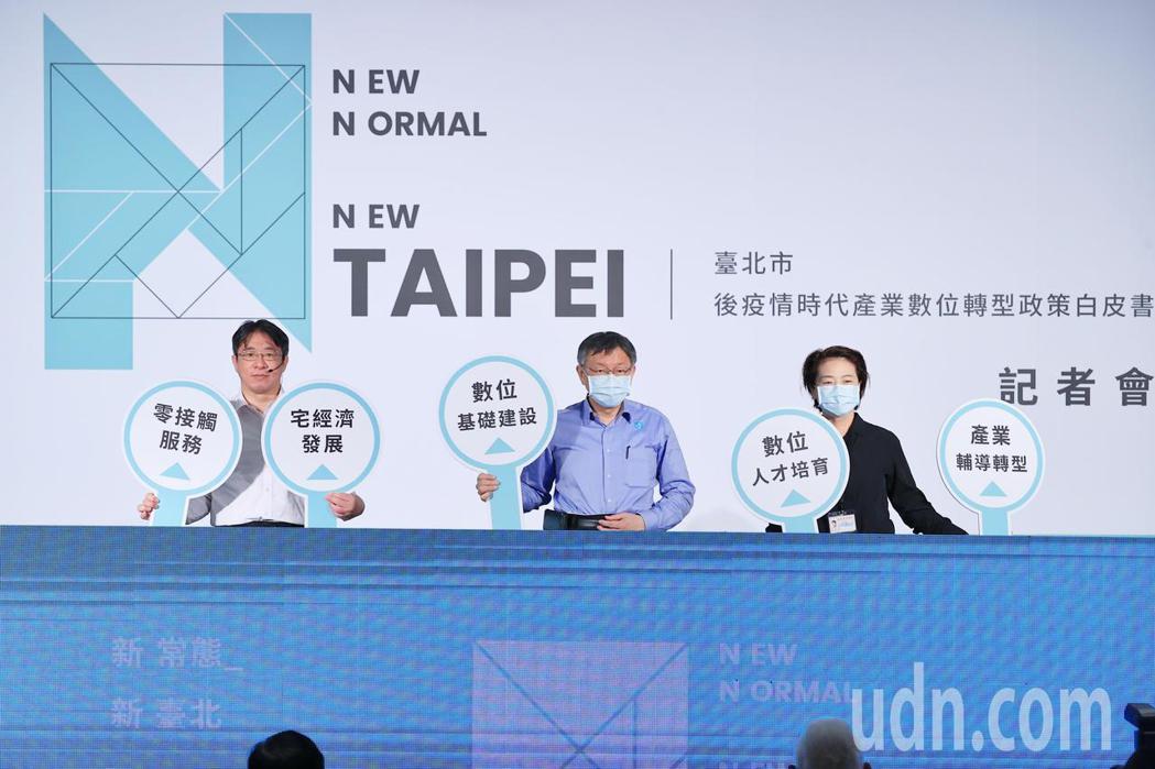 台北市政府上午舉行記者會公布「台北市後疫情時代產業數位轉型政策白皮書」,市長柯文...