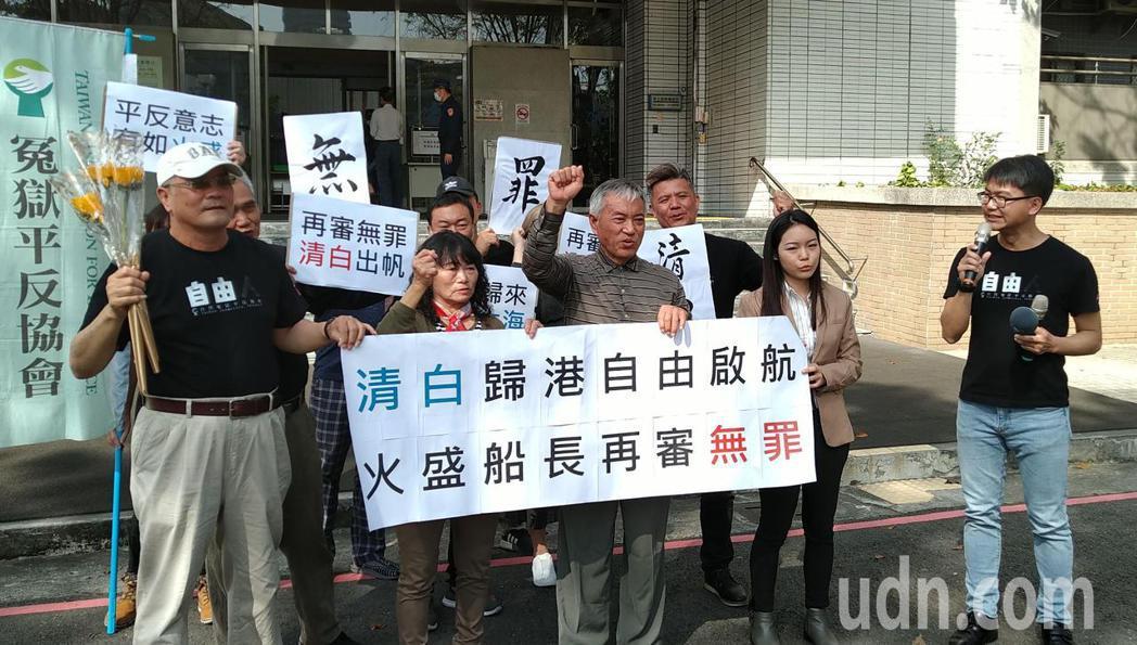 林進龍(左)與陳火盛(前中)先後獲改判無罪,今天陳案宣判後,他們一起在法院前高呼...