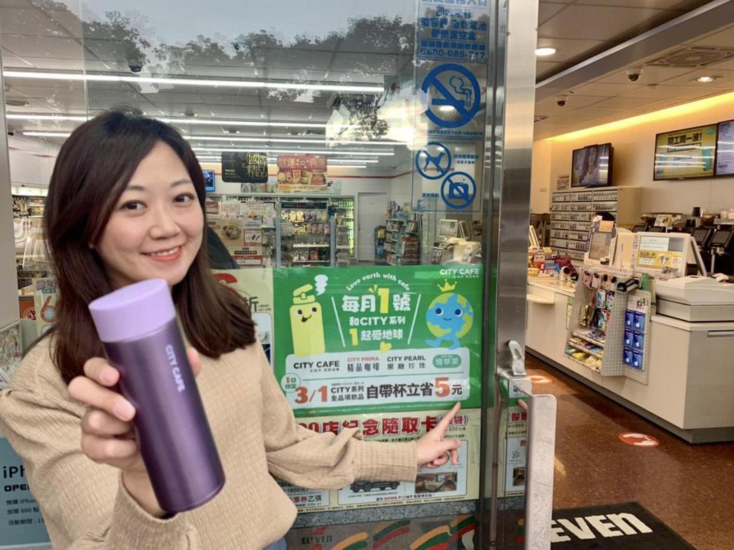 7-ELEVEN自3月1號起,每月1號購買CITY系列飲品使用自帶杯加碼現折5元...