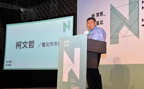 台北市長柯文哲今日出席後疫情產業數位轉型政策白皮書發表記者會。針對一日北高挨轟,...