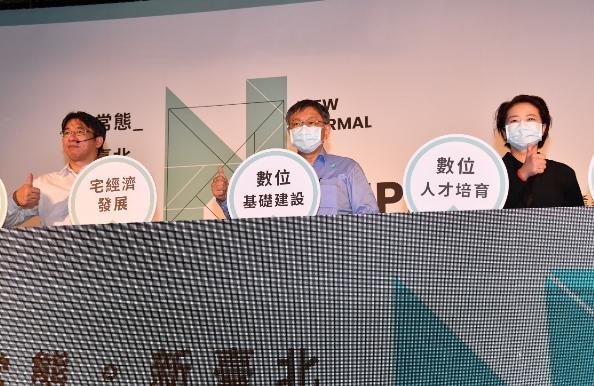 台北市長柯文哲今公布「北市後疫情時代產業數位轉型政策白皮書」,會以市民為中心、一基礎、兩配套、兩發展,及15項優先行動方案。圖/媒體事務組提供