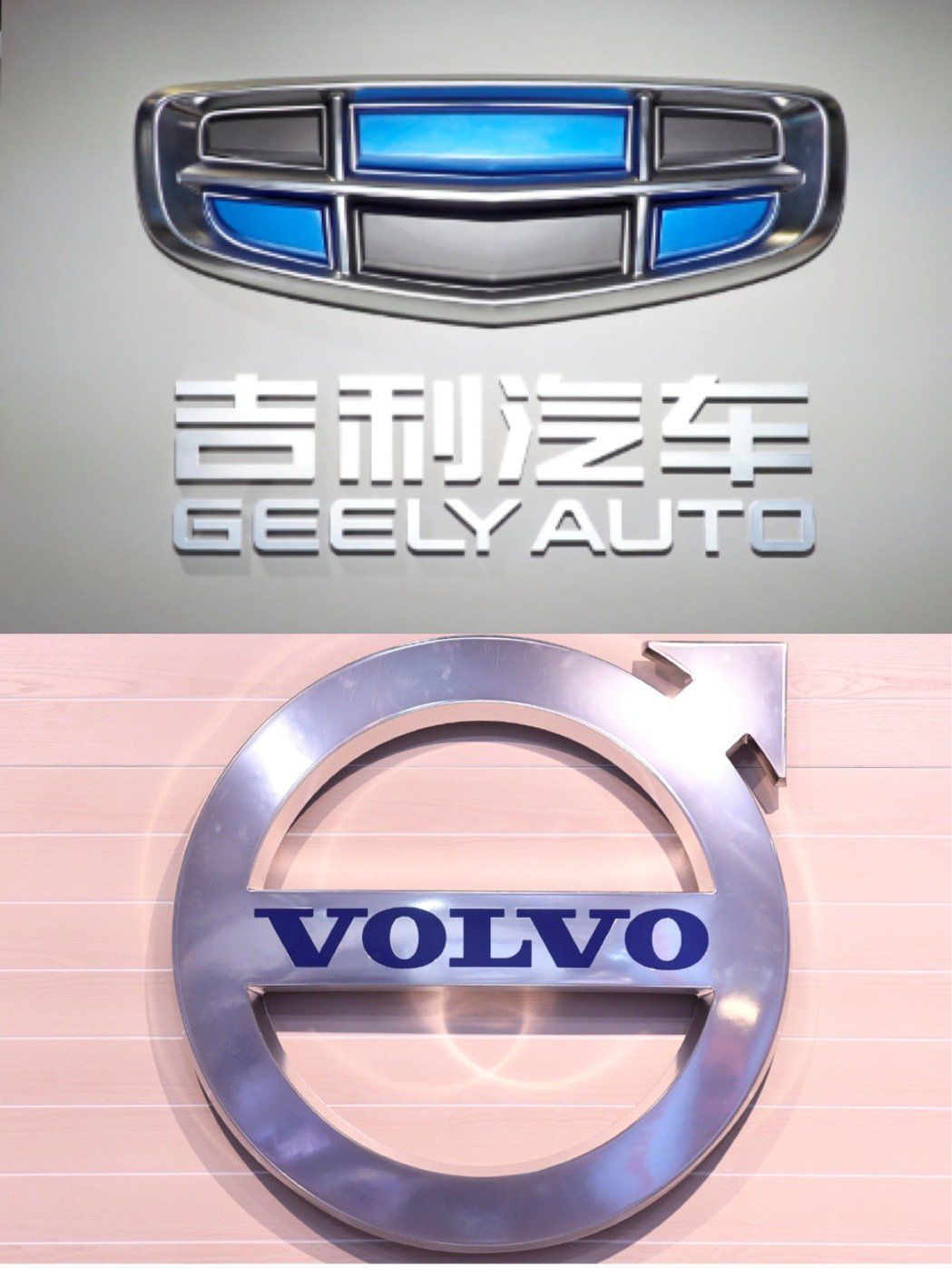 Volvo與大陸吉利汽車的動力系統業務將合併成立新公司,但兩家公司仍將保持各自獨...