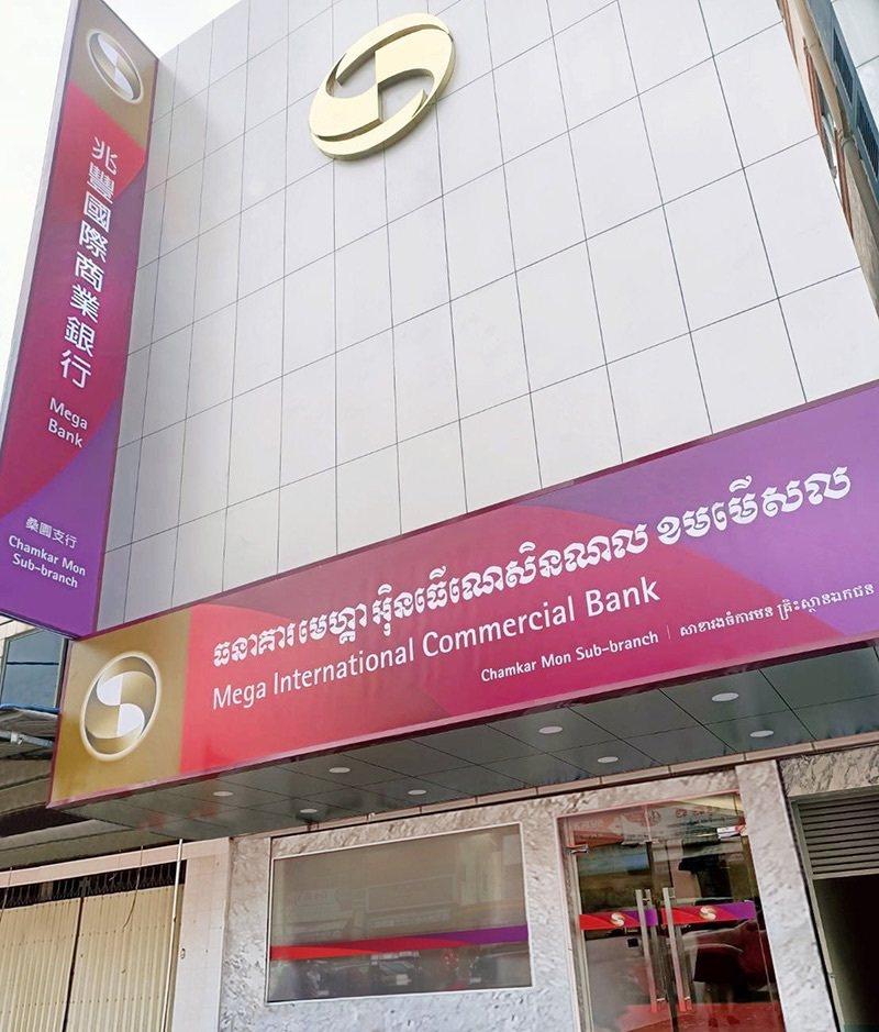 豐銀行持續新南向拓點,柬埔寨金邊桑園支行於2月24日正式開業。圖/兆豐銀行提供