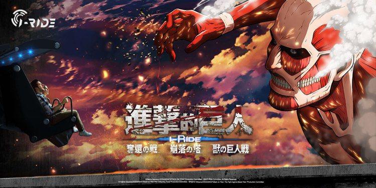 「進擊的巨人」三部曲將於3月13日熱血上映。圖/i-Ride飛行劇院提供