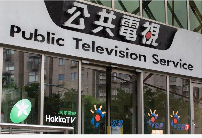 公共電視董事會今開會決定爭取「國際影音平台」。本報資料照片