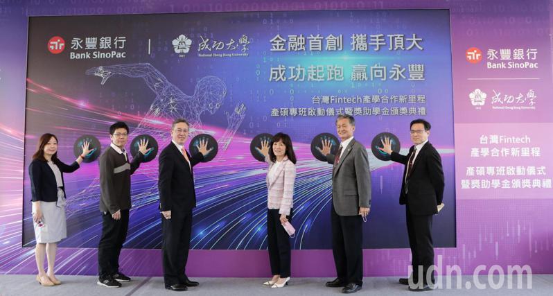 成大與永豐銀行今天簽約合作開設新的產業碩士專班。圖/成大提供