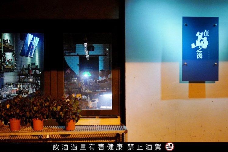 「在島之後」白日是餐酒館,入夜之後搖身一變,成為隱身台南東區的小酒吧。圖 / 東...