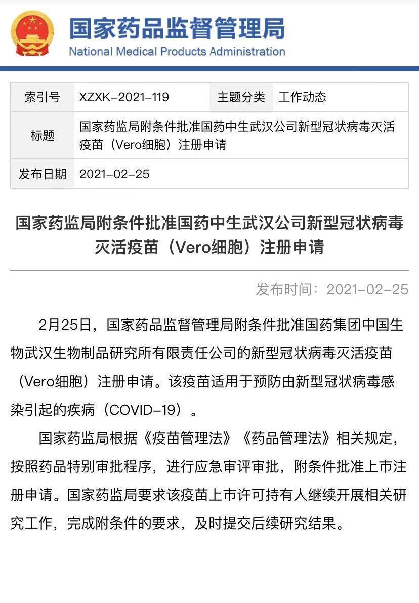 國藥中生武漢公司新型冠狀病毒滅活疫苗今獲附條件上市。圖/大陸國家藥監局網站