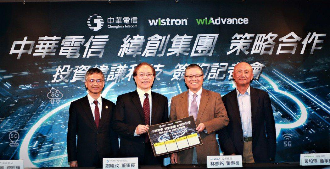 中華電信廣結盟緯創集團,宣布入股緯謙科技,共同強攻雲端垂直應用市場,打造5G高效...