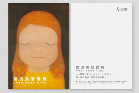 《奈良美智特展》特展,除關渡美術館展出外,也宣布移師台南、高雄。圖/奈良美智特展