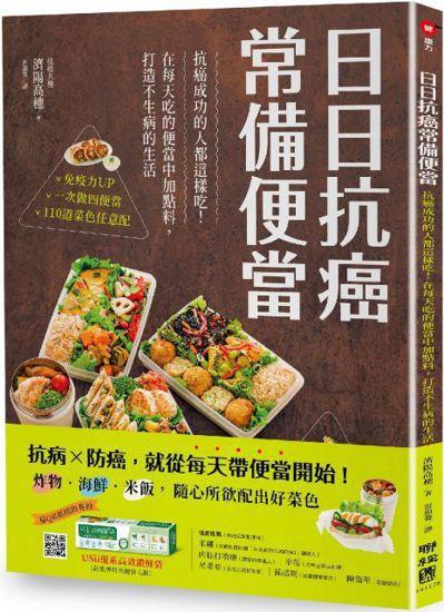 每餐攝取超過350克的抗癌蔬菜,成功讓癌細胞消失,甚至不再復發。圖/聯經出版公司...
