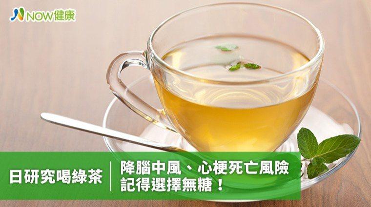 ▲日本大阪大學研究發現,喝綠茶能夠降低腦中風與心肌梗塞死亡風險,美國學者研判類黃...