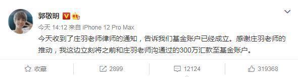 郭敬明發文承諾會向反剽竊基金會捐款。 圖/擷自郭敬明微博