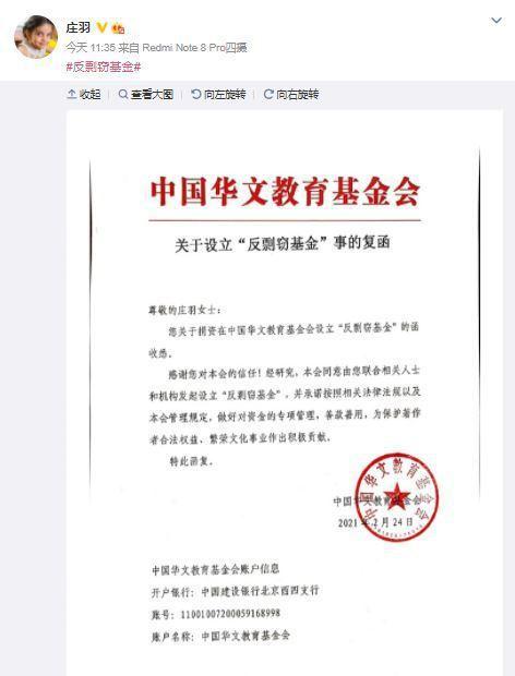 作家莊羽曬出「反剽竊基金會」成立消息。 圖/擷自莊羽微博