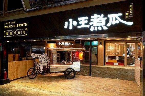 華西街打卡亮點「小王煮瓜」。 臺北市商業處/提供
