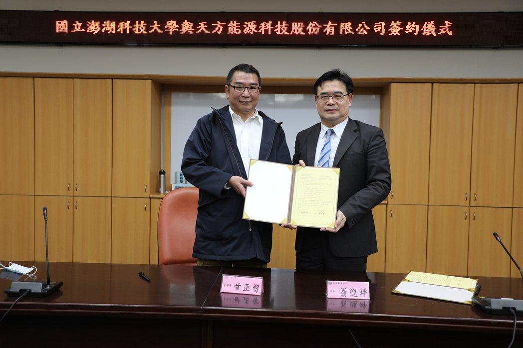 25日簽署儀式,由澎湖科大校長翁進坪(右)與天方能源科技董事長甘正智(左)代表雙...