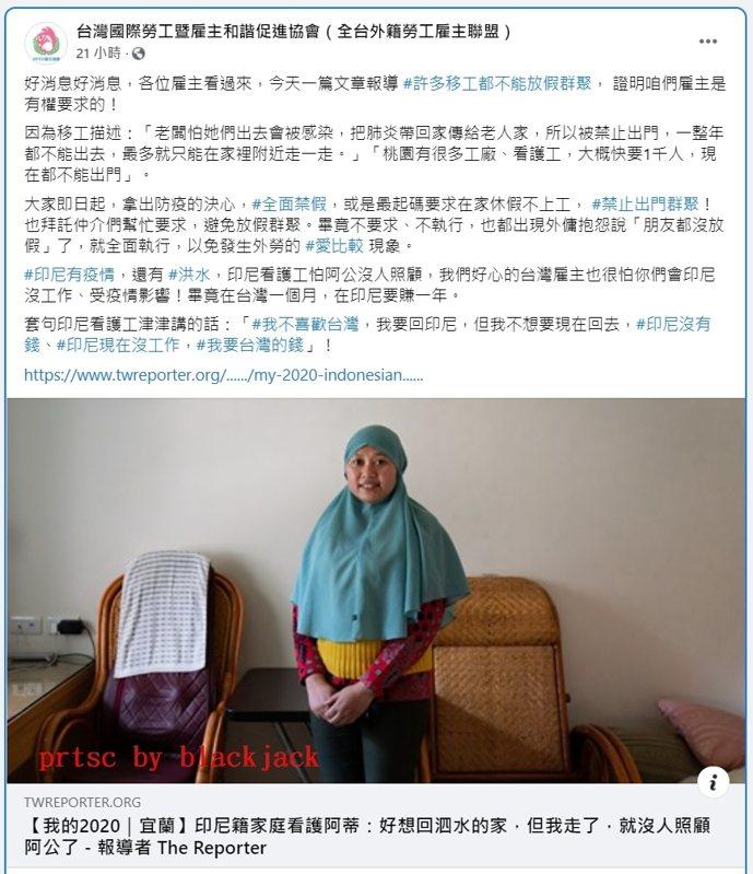 台灣國際勞工暨和諧促進會主張對外籍看護全面禁假 翻攝其FB