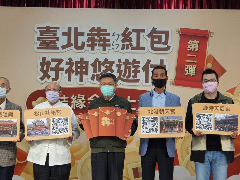 柯文哲市長加7大宮廟,過年狂發逾40萬紅包。記者楊正海/攝影