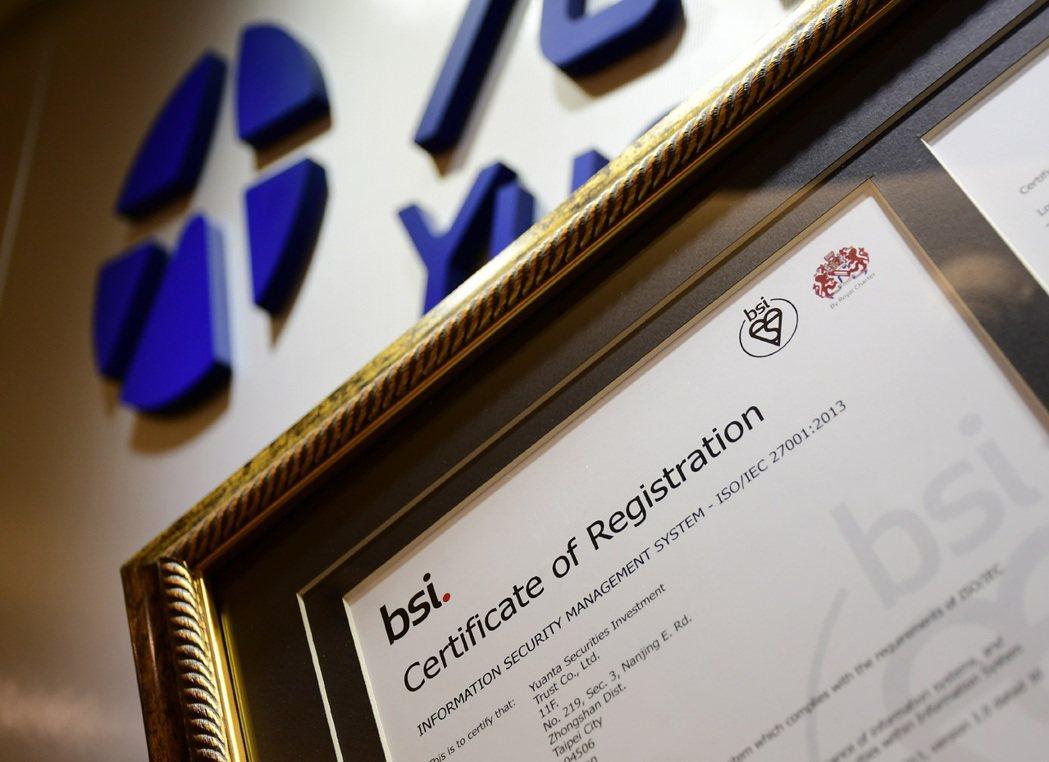 元大金控及五大子公司落實ISO 27001資安管理制度。(元大金控/提供)