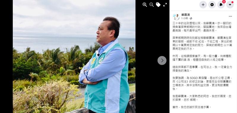 立委蘇震清今天上午於臉書宣布退出民進黨。記者陳弘逸/翻攝自蘇震清臉書