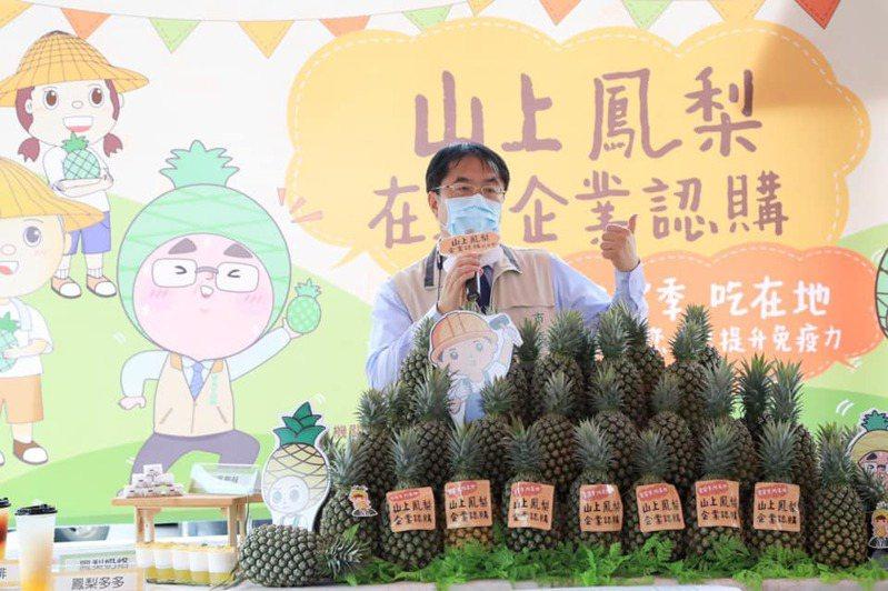 中國大陸今天宣布暫停台灣鳳梨進口,台南市長黃偉哲表示,「中國大陸不買,我們賣向全世界」。圖/翻攝自黃偉哲臉書