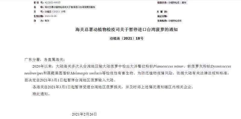 大陸宣布因為鳳梨上有有害生物,因此台灣鳳梨從三月一日開始,禁止輸入中國大陸,由於...