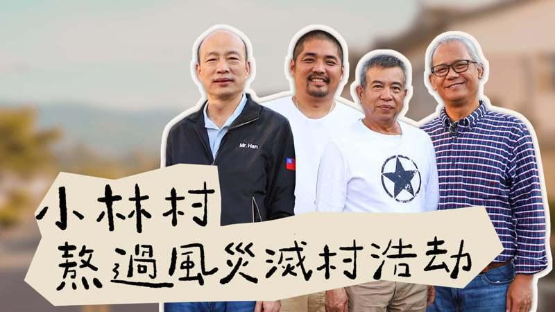 高雄市前市長韓國瑜(左一)本月20日起上架「韓先生來敲門」系列影片,首支影片走訪高雄小林村。圖/取自韓國瑜臉書