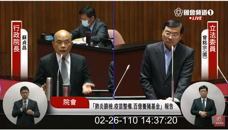 國民黨立委曾銘宗(右)質詢行政院長蘇貞昌(左)。圖/擷取自國會頻道
