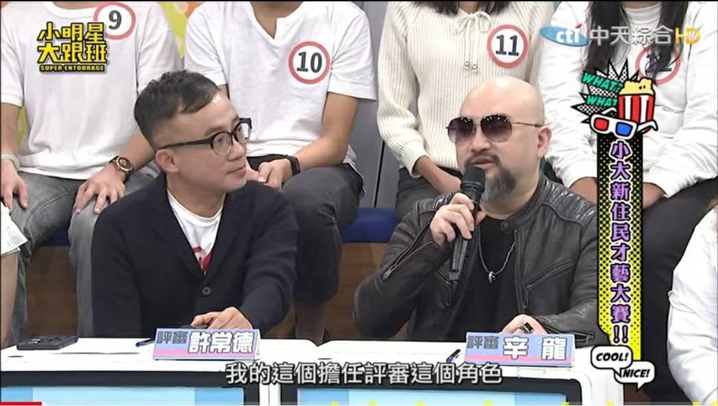 辛龍跟許常德列席當評審。圖/摘自YouTube