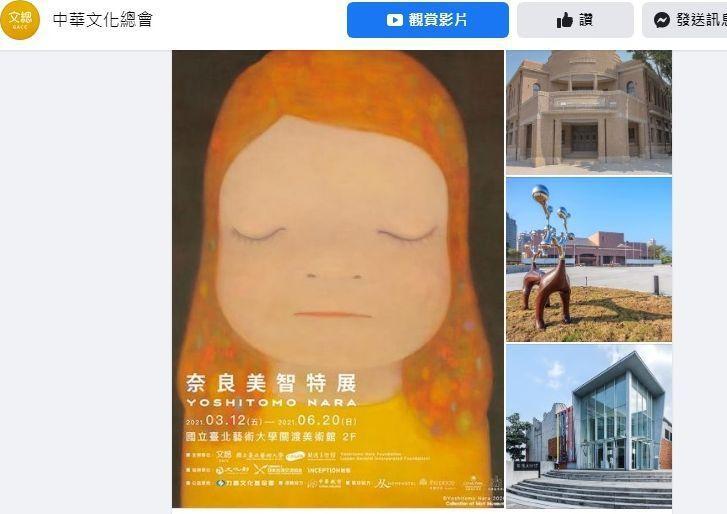 高雄市政府爭取到日本藝術家奈良美智特展7月間到高雄展出。圖/翻攝臉書「中華文化總會」