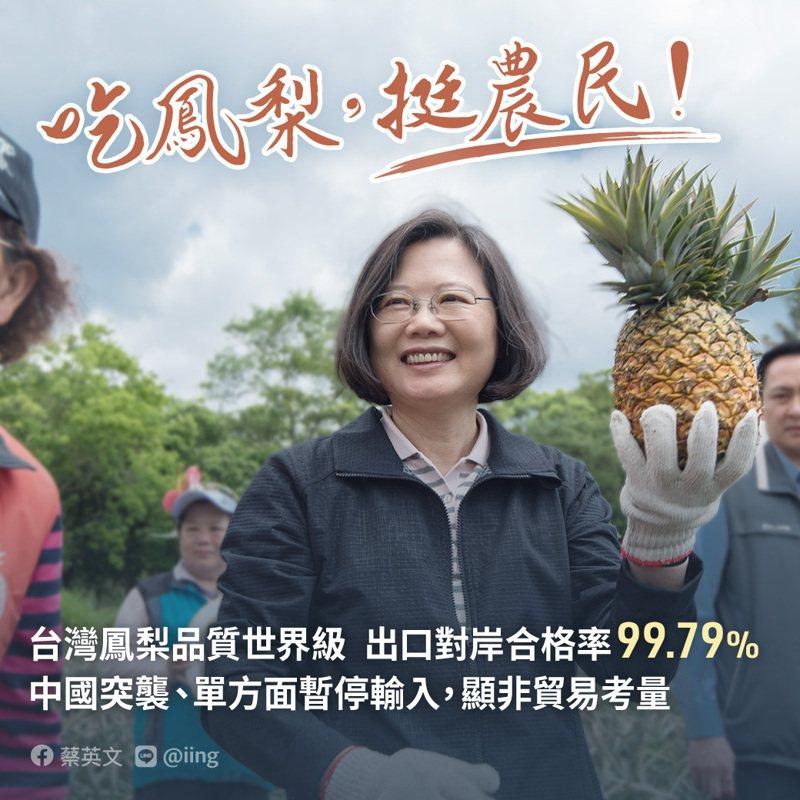 蔡英文總統今在臉書貼文「吃鳳梨,挺農民」。圖/取自蔡英文總統臉書