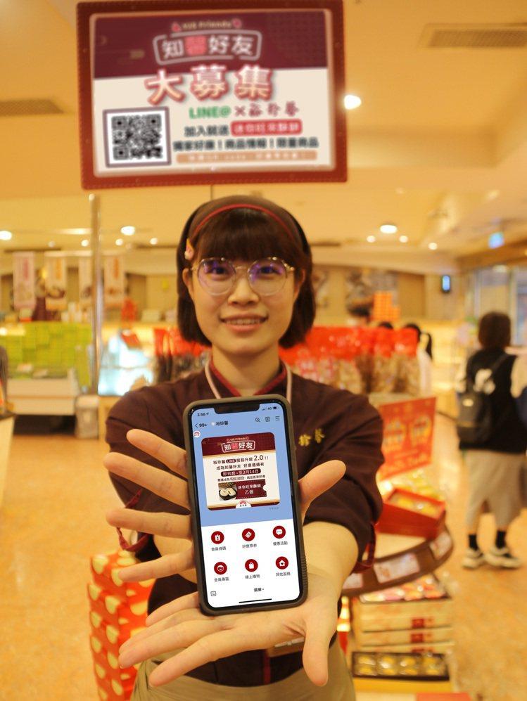 裕珍馨推出「知馨好友」LINE行動會員服務,貼心整合會員服務與7大超值福利。圖/...
