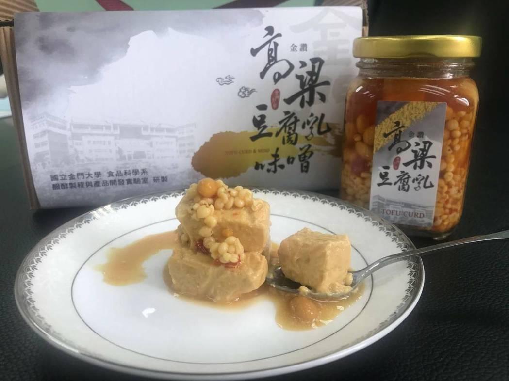 金門大學最近發表新產品高粱豆腐乳,由於製作精良,產品推出後大受消費者的喜愛。圖/...