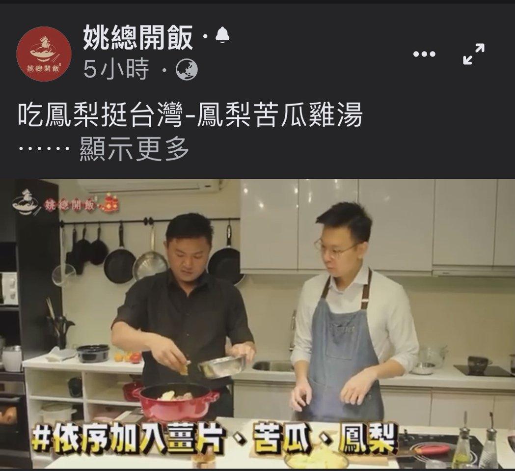 中國無預警的片面暫停台灣鳳梨輸入,前台北畜產公司總經理姚量議今天也立即在臉書po...