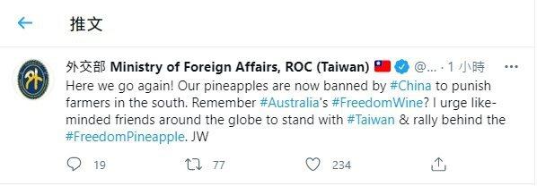 外交部長吳釗燮在推特上呼籲理念相近友人支持台灣,一起捍衛自由鳳梨。圖/取自外交部推特