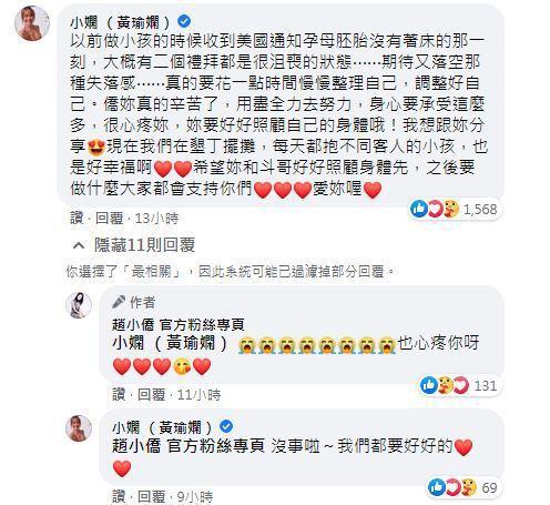 小嫻與小僑互動暖哭人。圖/擷自臉書